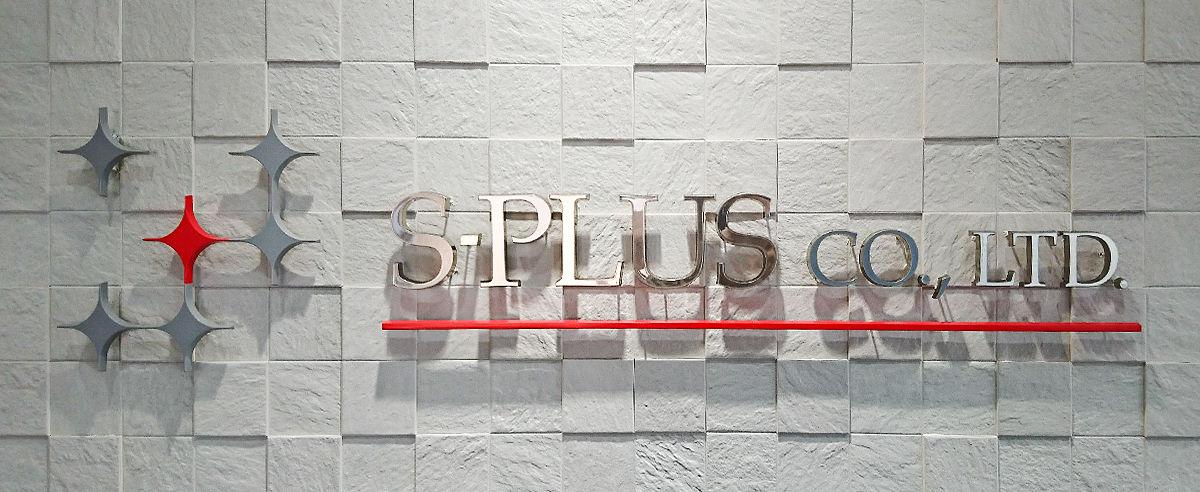 S-Plus ロゴ部分の拡大