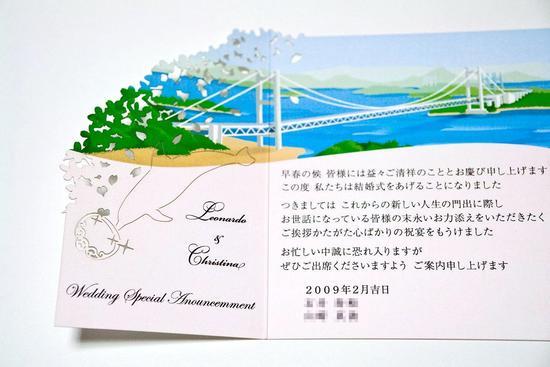 Opened Wedding Card, Left side