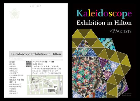 告知DM : Publicize Postcard for Exhibition