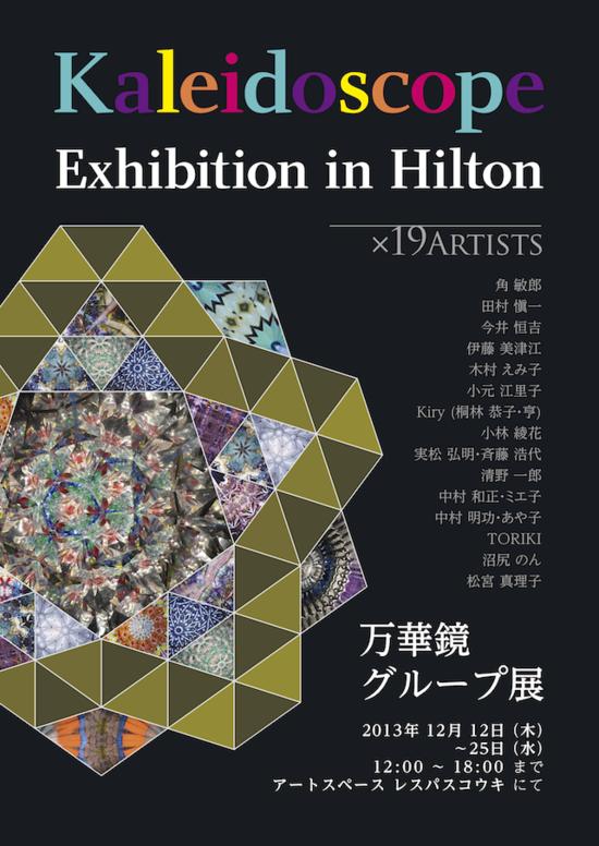 告知ポスター : Publicize Poster for Exhibition ; A1 size
