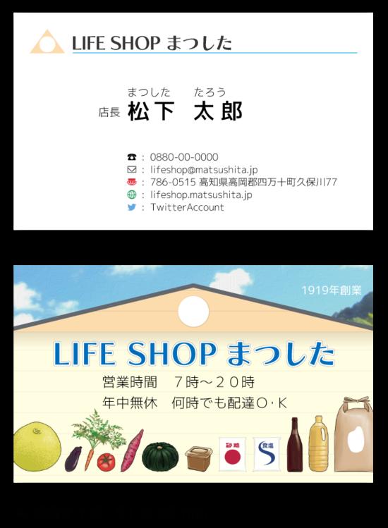 LifeShop まつした 名刺作成イメージ