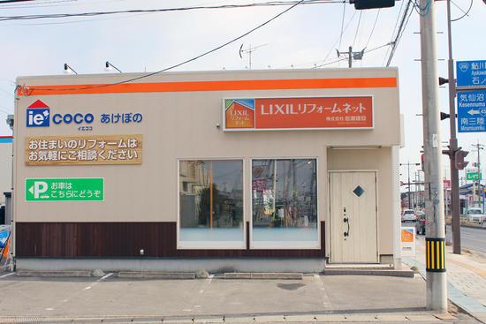 lixil_gaikan.jpg