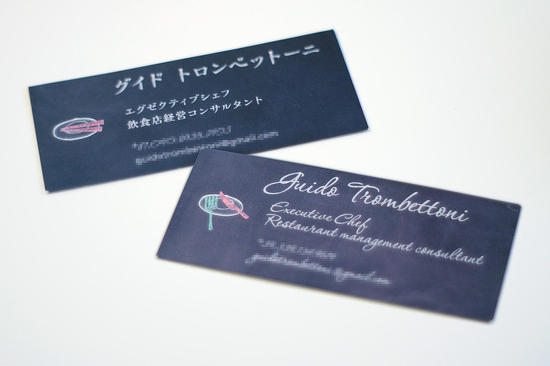 BusinessCard for Italian Chef