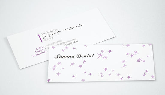 stars image of Private BusinessCard-B