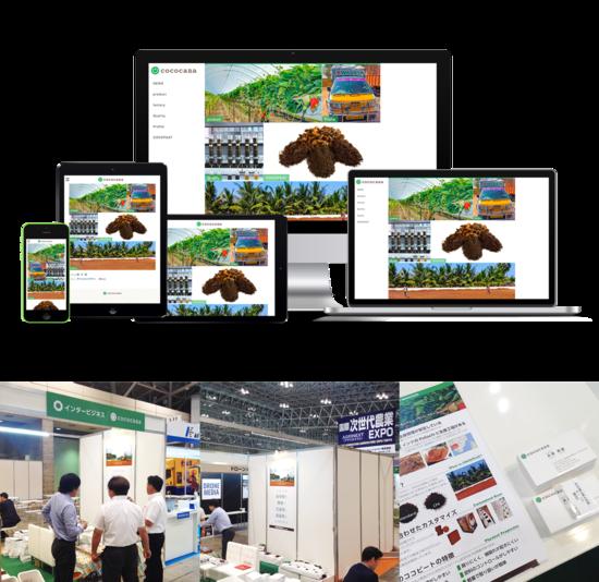 レスポンシブデザインのwebサイトと展示会の様子